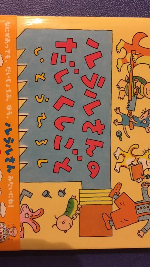 課題図書「ルラルさんのだいくしごと」