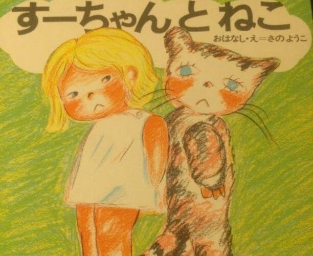 絵本「すーちゃんとねこ」読解・解説 小学一年生、二年生向け読書のすすめ