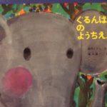 絵本「ぐるんぱのようちえん」読解・解説 小学一年生、二年生向け読書のすすめ