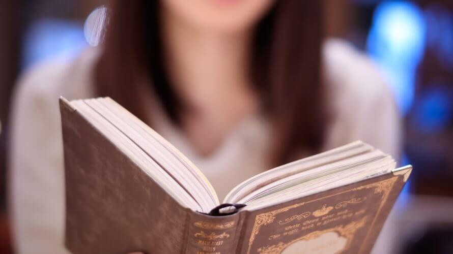読解力の正体と勉強法