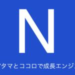 【中学受験】日能研風に学びを解説する アタマとココロで成長エンジン
