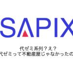 【中学受験2018】最強受験塾SAPIXの入室テストと費用(月謝)