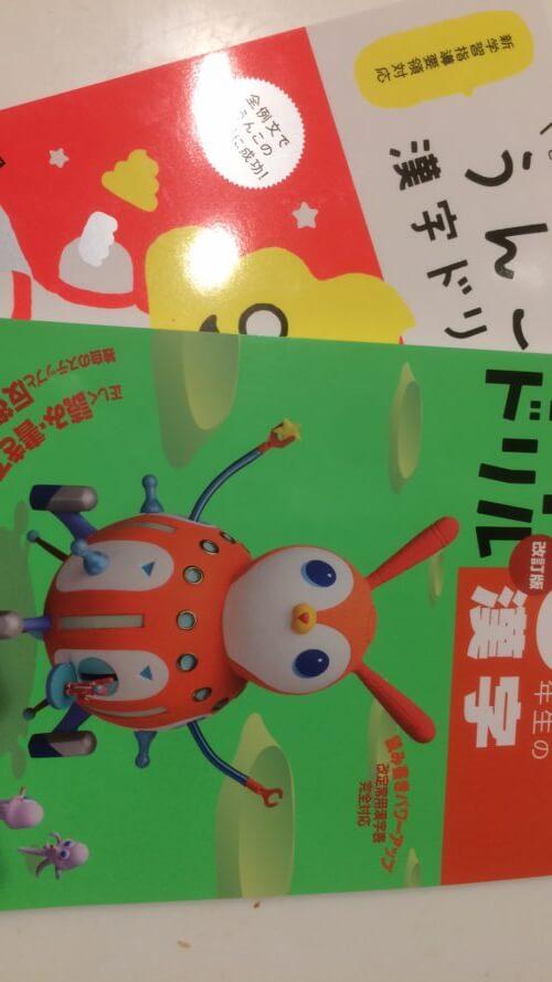 漢字ドリル比較 うんこ漢字ドリル・くもん・手書き漢字ドリル1006