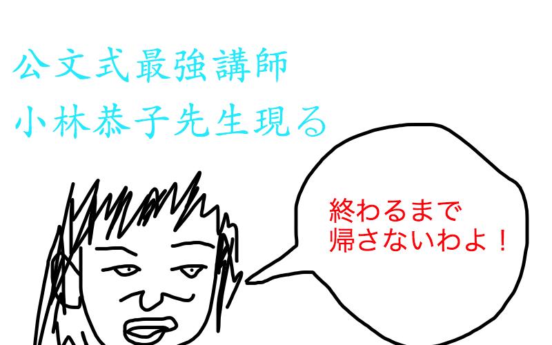 公文式最強講師 小林恭子先生