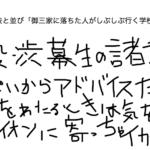 【中学受験】渋谷教育学園幕張中学 応募状況・倍率・平均点・合格最低点