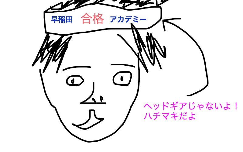 【中学受験】早稲田アカデミーの費用(月謝) 諸経費多すぎ!
