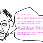 【中学受験】広尾学園中学校 入試問題国語 論説文の解き方