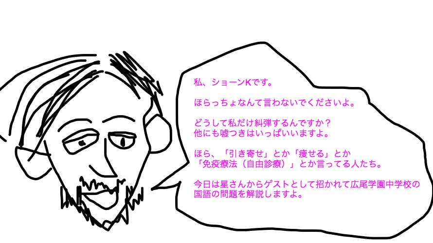 広尾学園中学校 入試問題 国語論説文の解説