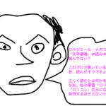 【中学受験】広尾学園中学校 平成28年度入試問題国語 物語文の解き方