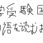 【中学受験】国語物語文で満点取る3つの読む技術 構造・関係性・テーマ