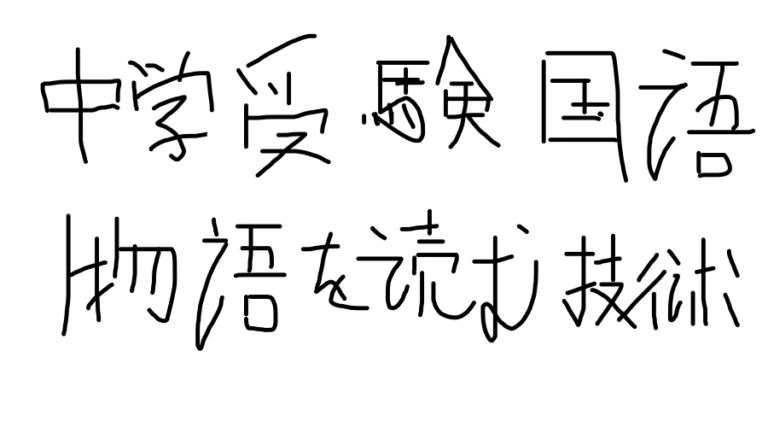 中学受験国語の物語文を読むための3つの技術