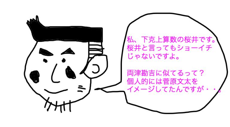 下克上算数 桜井おじさん