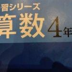 【中学受験】四谷大塚予習シリーズを使用した予習の仕方 小学4年生算数