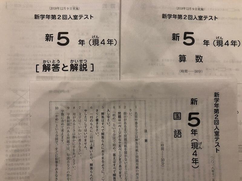 SAPIX入室テスト
