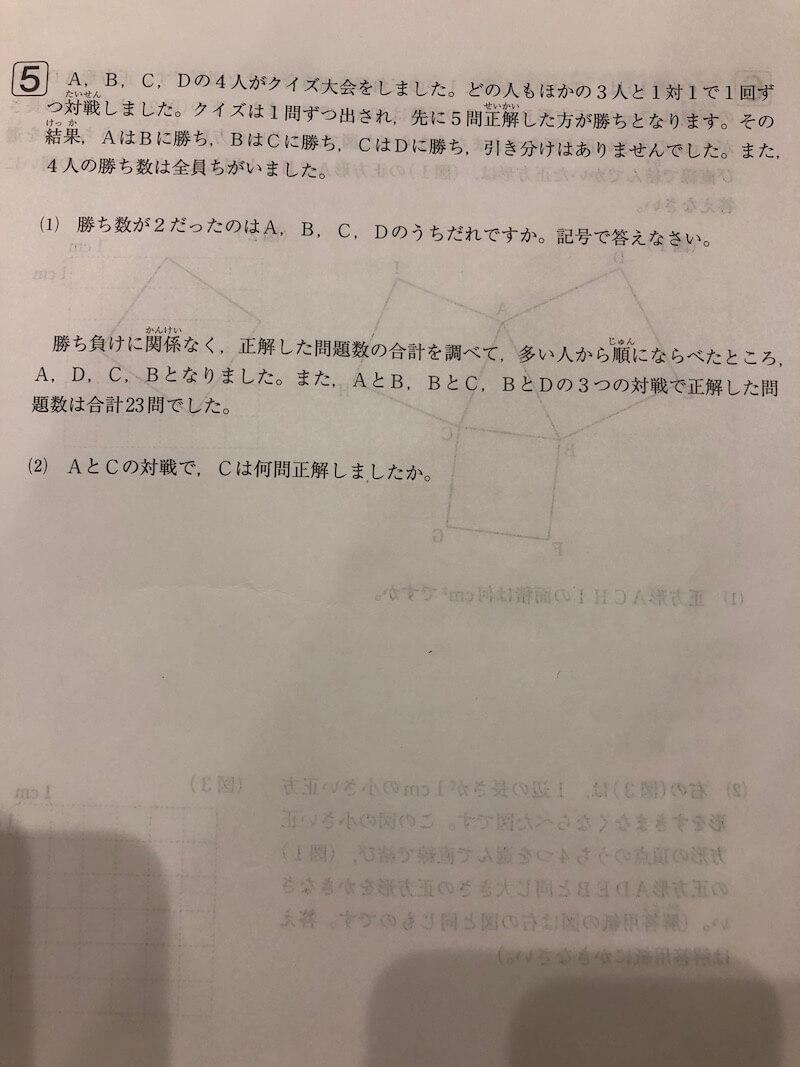 SAPIX入室テスト算数 大問5