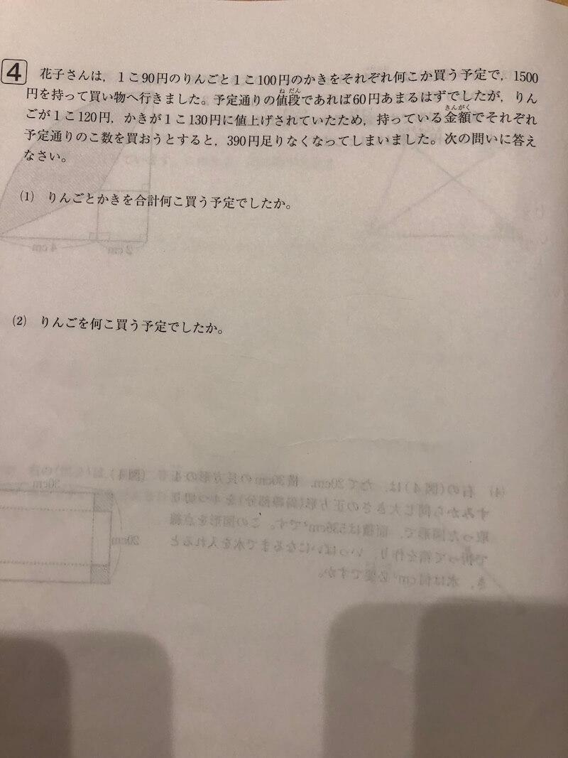 SAPIX入室テスト大問4