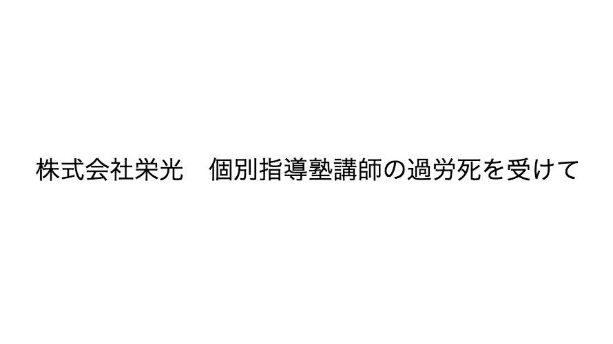 株式会社「栄光」個別指導塾講師の過労死について 働き方改革よりも経営合理化を