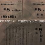 【中学受験】SAPIX入室テスト解説 小学4年生の入室テストの難易度がやばい