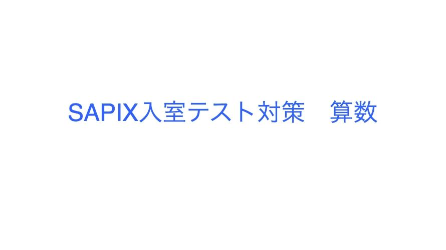 【中学受験】SAPIX入室テスト算数対策 おすすめ学習参考書と勉強法