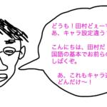 【中学受験】国語長文読解ができない子へ 田村の現代文講義で問題は解決する