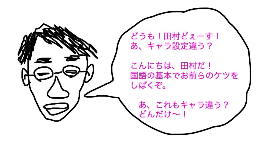 おすすめ参考書 田村の現代文講義