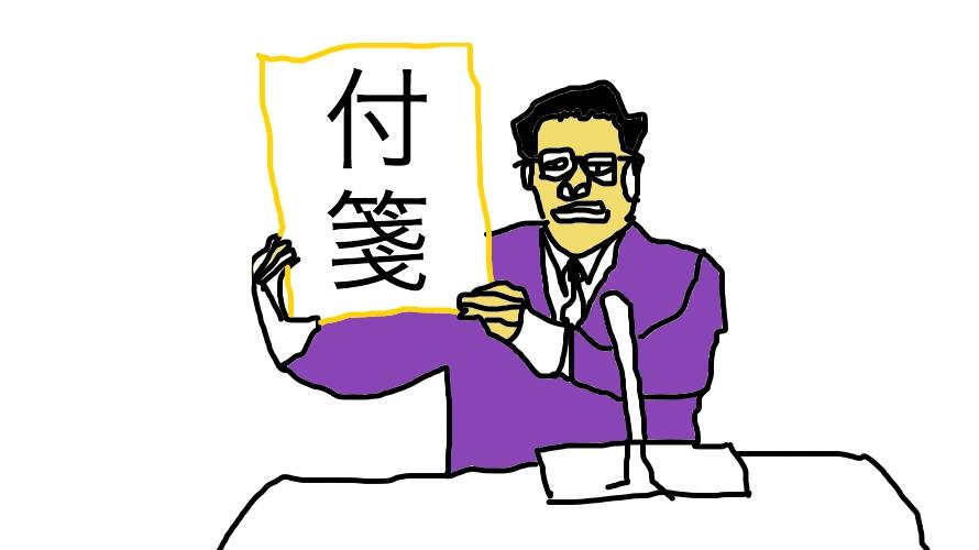【中学受験】テキストが蛍光ペンと付箋だらけの子にビビるな 自分を信じよう