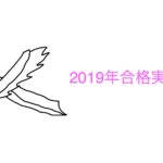 2019年合格実績速報