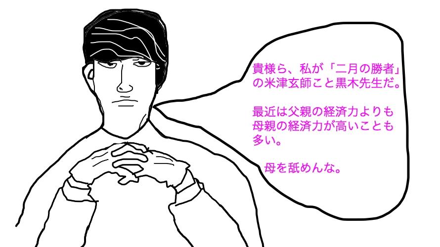 「二月の勝者」黒木先生
