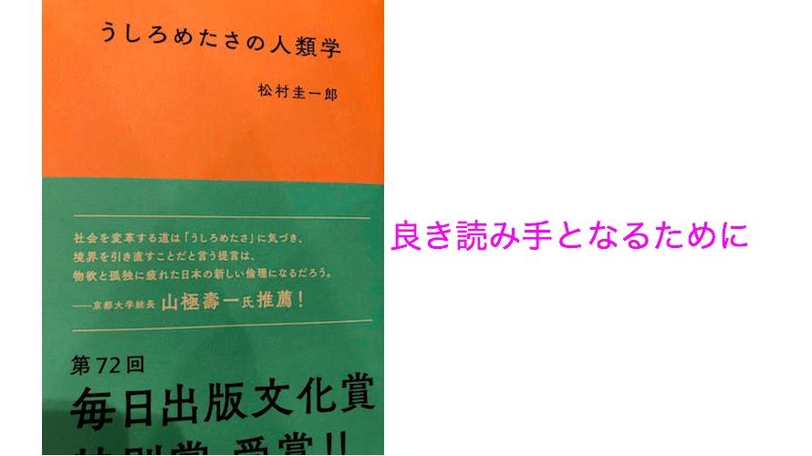 【中学受験】『うしろめたさの人類学』で国語力を伸ばす読書のヒントと具体的な方法