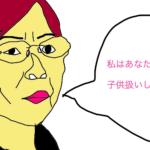 上野千鶴子氏の東京大学学部入学式祝辞