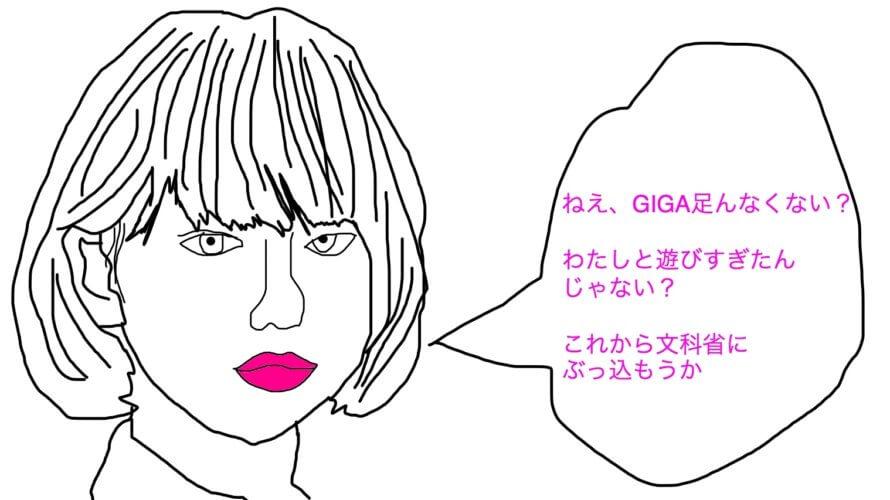 GIGAスクール構想って何?日本の公教育に何が起きているのか?