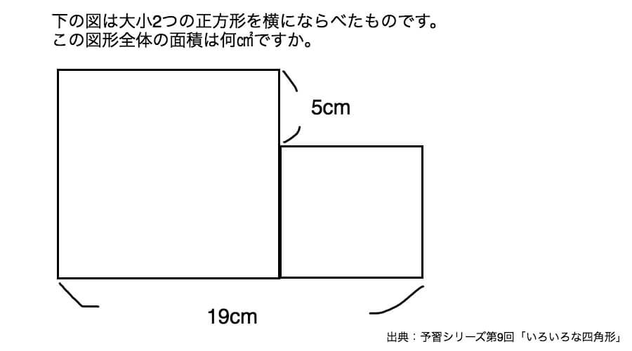 2つの正方形の辺の長さが隠れている問題