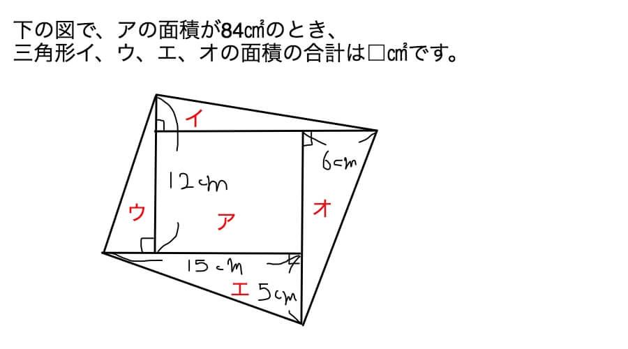 四角形の少し難しい問題