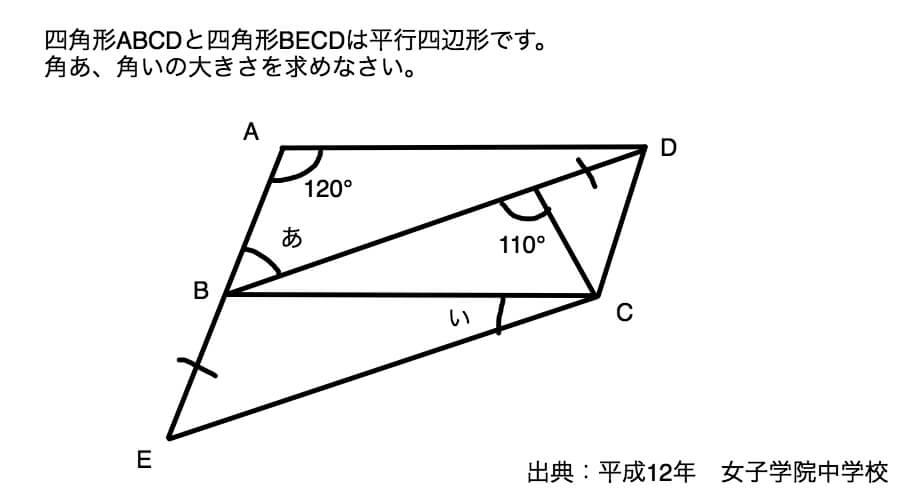 三角形の角を求める問題応用編