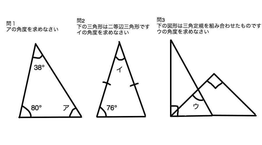 三角形の角の問題 基本編