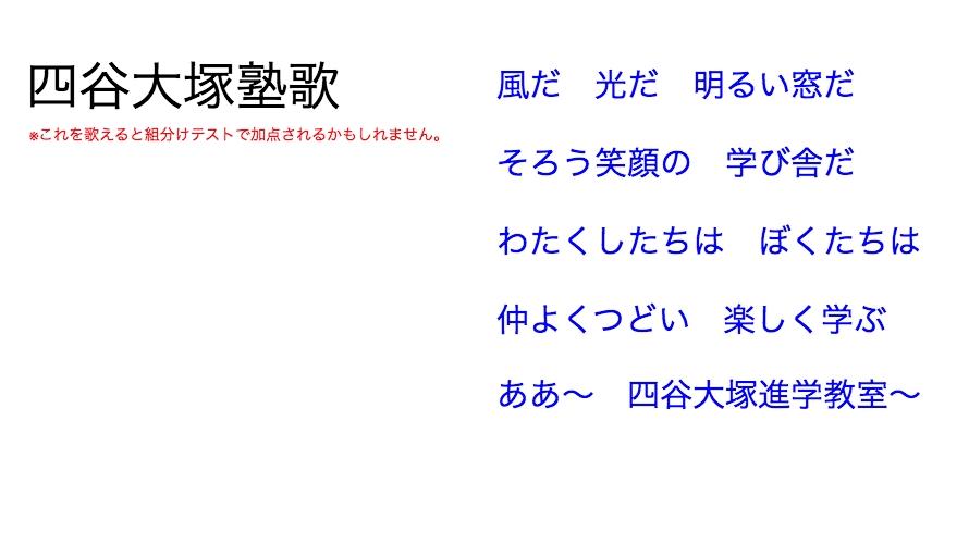 四谷大塚の歌 歌詞